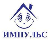 Центр Недвижимости ИМПУЛЬС. Агенты по недвижимости